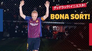 Després de 22 temporades al Club, 16 al primer equip, el jugador manxec  disputarà la J1 League, que ja està en marxa